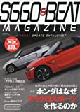 S660&BEAT MAGAZINE (CARTOPMOOK)
