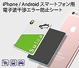 「transocean.Inc」電磁波干渉防止シート 非接触型ICカード読み取りエラー防止シート Suica ICOCA PASMO スイカ イコカ パスモ(iphone4/4s/5/5S/6/スマートフォン用)
