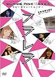BONNIE PINK15周年企画リレー式ショートムービー「フラレラ」 [DVD]