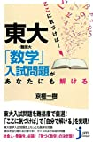 ここに気づけばあなたも解ける! 東大・難関大「数学」入試問題 (じっぴコンパクト新書)