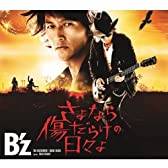さよなら傷だらけの日々よ(初回限定盤)(DVD付)