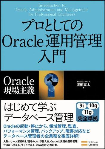プロとしてのOracle運用管理入門