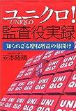 「ユニクロ」!監査役実録—知られざる増収増益の幕開け