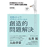 Amazon.co.jp: 21世紀のビジネスにデザイン思考が必要な理由 eBook: 佐宗邦威: Kindleストア