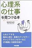 「心理系の仕事」を見つける本