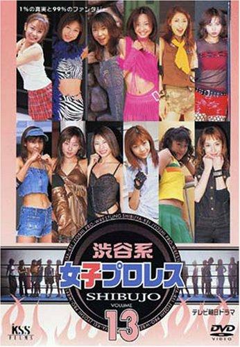渋谷系女子プロレス(13) [DVD]