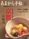 あまから手帖 2008年 12月号 [雑誌]