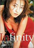 Infinity 村田和美 [DVD]