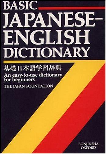 Image for Basic Japanese-English Dictionary