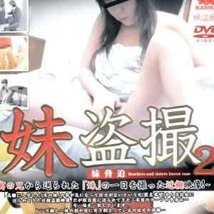 妹盗撮02 [DVD]