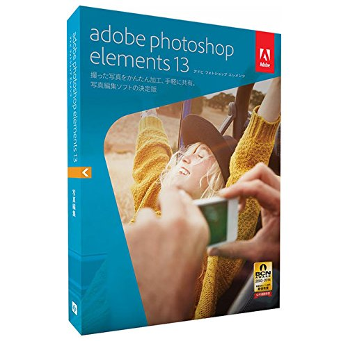 Adobe Photoshop Elements 13 Windows/Macintosh版(Elements 14への無償アップグレード対象商品 2015/12/24まで)