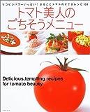 トマト美人のごちそうメニュー―リコピンパワーいっぱい!まるごとトマトのすてきレシピ101 (TODAYムック)