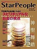 スターピープル・フォー・アセンション―意識の覚醒を目指すスピリチュアル・マガジン Vol.28(2009 Spring)