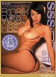 SSS-BODY 春菜はな 巨大乳房は、快楽の泉である。 [DVD][アダルト]