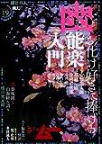 幽 Vol.19 2013年 08月号 [雑誌]