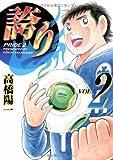 誇りープライドー(2) (ニチブンコミックス)