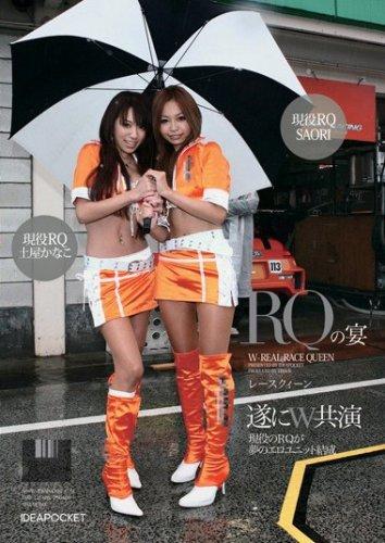[SAORI 土屋かなこ] RQの宴 SAORI&土屋かなこ アイデアポケット