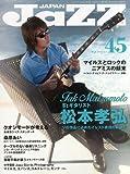 JAZZ JAPAN (���㥺����ѥ�) Vol.45