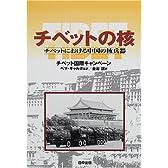 チベットの核―チベットにおける中国の核兵器 (チベット選書)
