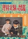 理科実験の図鑑 (1959年) (小学館の学習図鑑シリーズ〈18〉)