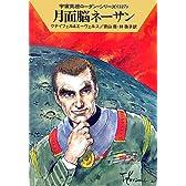 月面脳ネーサン―宇宙英雄ローダン・シリーズ〈327〉 (ハヤカワ文庫SF)