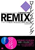 REMIX ハイブリッド経済で栄える文化と商業のあり方