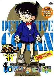 名探偵コナンDVD PART11 vol.5