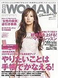 日経 WOMAN (ウーマン) 2008年 12月号 [雑誌]