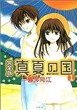 真夏の国完全版 1 (花とゆめCOMICS)
