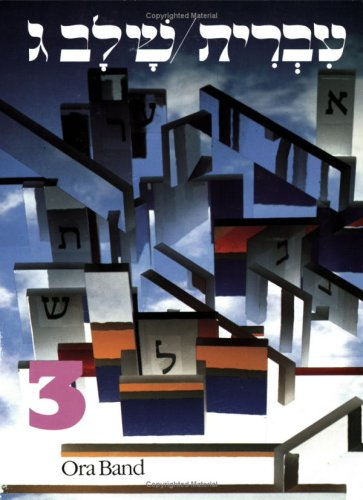 Hebrew: A Language Course, Level 3