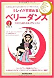キレイが目覚めるベリーダンス 今日から踊れる超入門レッスン(DVD付き) (リットーミュージック・ムック)