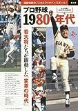 プロ野球1980年代 (B・B MOOK 1247)