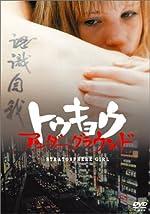 トウキョウ アンダーグラウンド [DVD]