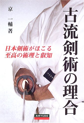 古流剣術の理合―日本剣術がほこる至高の術理と叡知