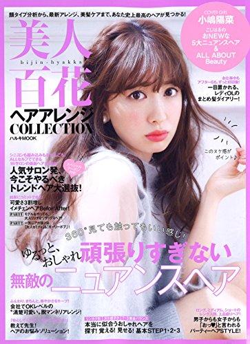ヘアアレンジCOLLECTION 2015年発売号 大きい表紙画像