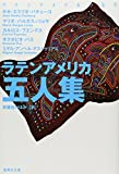 img - for Five People Collection Latin America (Literature of Latin America) (Shueisha Bunko) (2011) ISBN: 4087606252 [Japanese Import] book / textbook / text book