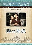 隣の神様 [DVD]