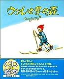 ウッレと冬の森-Olle's Ski Trip (CDと絵本)