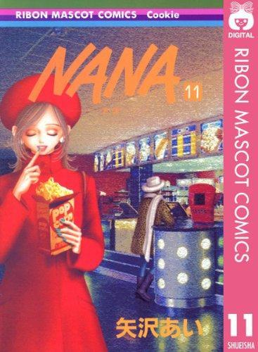 NANA―ナナ― 11 (りぼんマスコットコミックスDIGITAL)