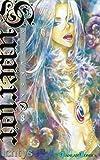 シューピアリア 8 (ガンガンコミックス)