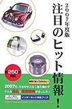 注目のヒット情報!〈2007年度版〉 (mr partner book)