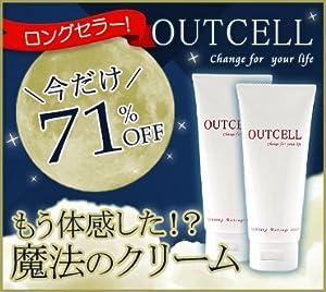 【OUTCELL】-アウトセル-100g 2個セット スリミングダイエットマッサージクリーム [ヘルスケア&ケア用品]