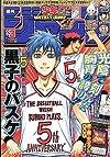 週刊少年ジャンプ 2014年No.3号(2014年1月15日号) (週刊少年ジャンプ バックナンバー)