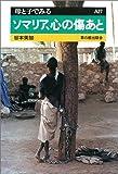 ソマリア、心の傷あと (母と子でみる)
