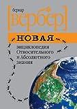 Novaya entsiklopediya Otnositelnogo i Absolyutnogo znaniya (Russian Edition)