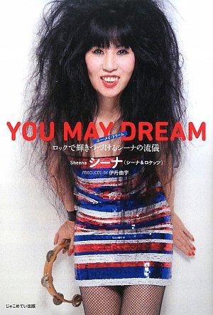 YOU MAY DREAM ユー・メイ・ドリーム―ロックで輝きつづけるシーナの流儀