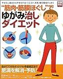 """""""筋肉・筋膜ほぐし""""でゆがみ治しダイエット (別冊宝島 (707))"""