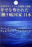 幸せを奪われた「働き蟻国家」日本―JAPANシステムの偽装と崩壊