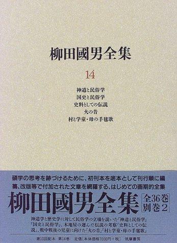 柳田国男全集〈14〉
