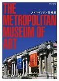 メトロポリタン美術館[2巻組] [DVD]